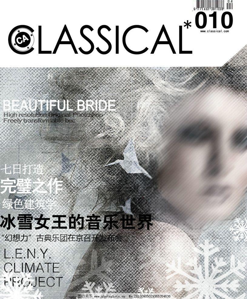 欧美风格时尚杂志封面 冰雪 欧美 时尚 杂志      画册设计 广告设计