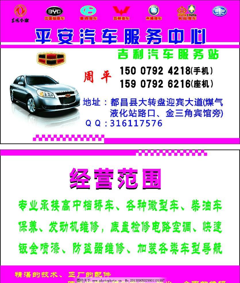 汽车名片 维修名片 汽车标志 名片 汽车logo 名片卡片 广告设计 矢量