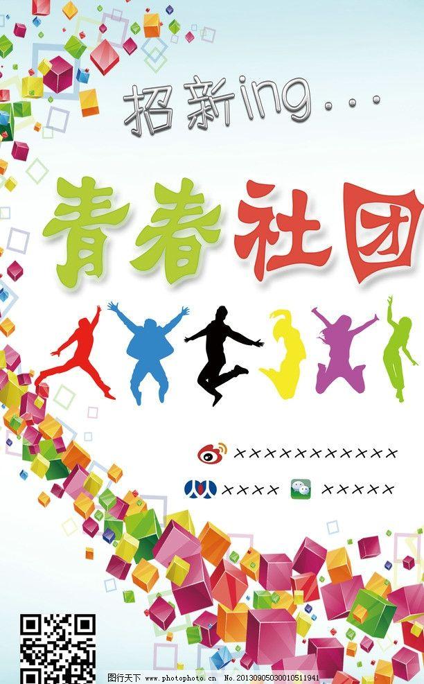 社团招新海报 海报 彩色 青春 校园 彩带 人物 海报设计 广告设计模板