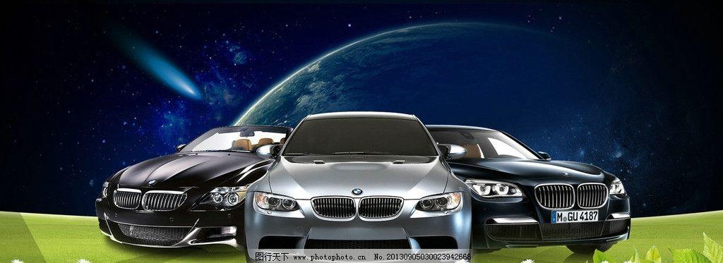 夜空下的宝马汽车图片_海报设计_广告设计_图行天下
