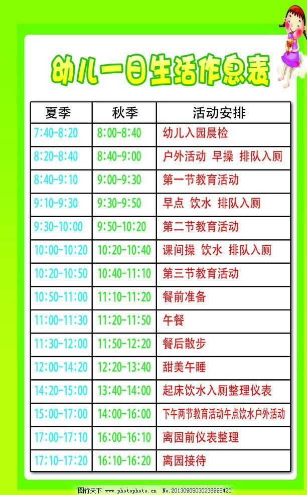 幼儿园作息表 作息时间 一日生活作息 幼儿园 一日常规 生活作息表