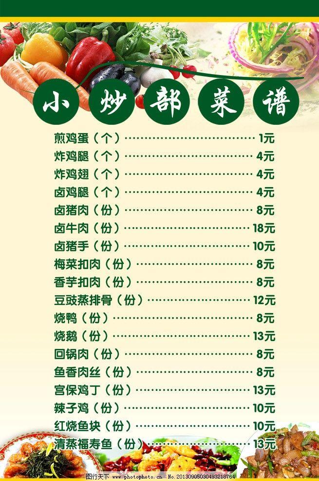 食堂菜谱 菜单 菜谱 公司菜谱 小炒菜谱 饭店菜单 饭店菜谱 菜单菜谱