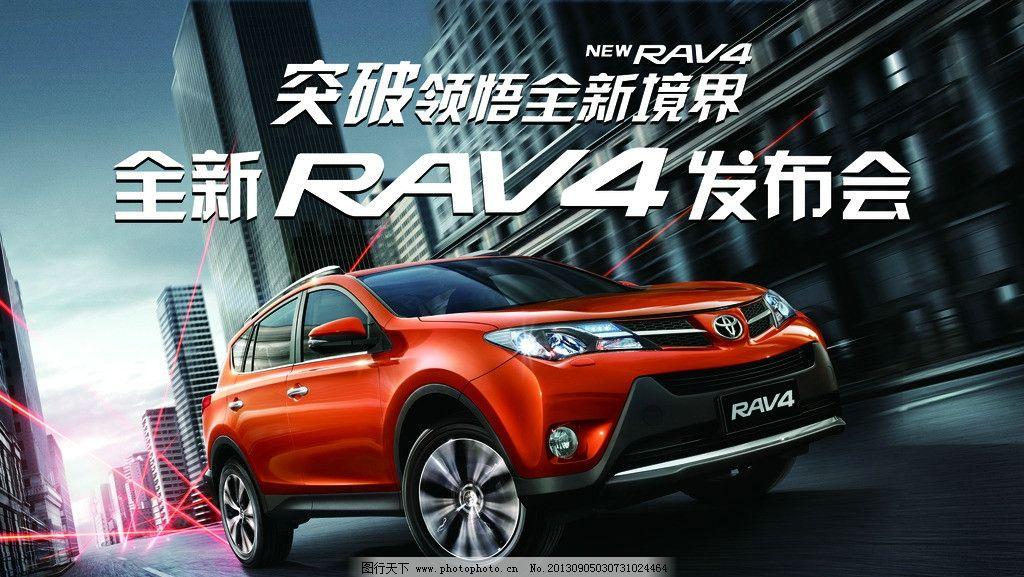 一汽丰田rav4 一汽 丰田 rav4 越野车 suv 汽车 发布会 国内广告设计