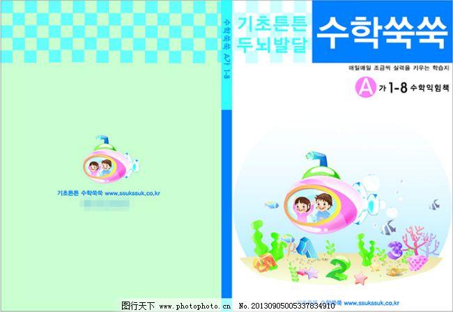 书籍装帧 蓝色 可爱卡通素材 艺术字 海底世界 书籍 书面 封面设计