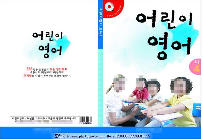 儿童书面封面设计