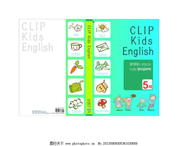 儿童英语书籍封面设计效果图
