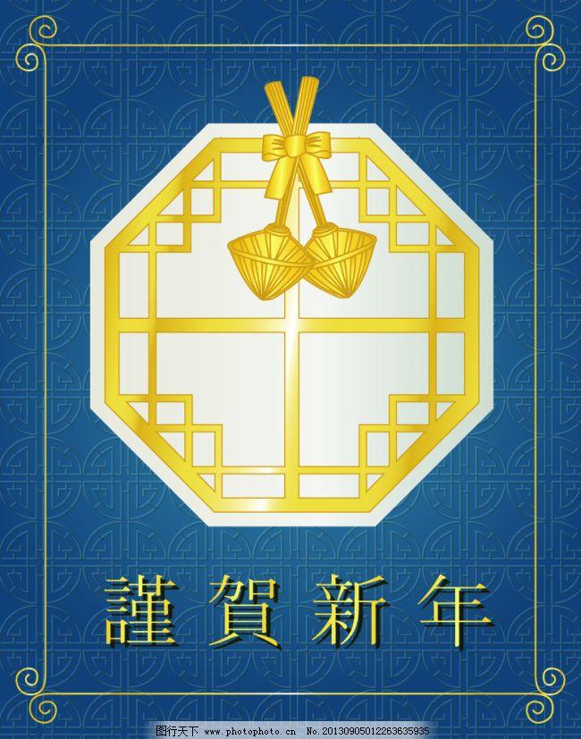 新年快乐免费下载 边框 恭贺新年 中国节 边框 中国节 恭贺新年 节日