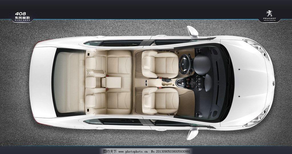 汽车空间图片