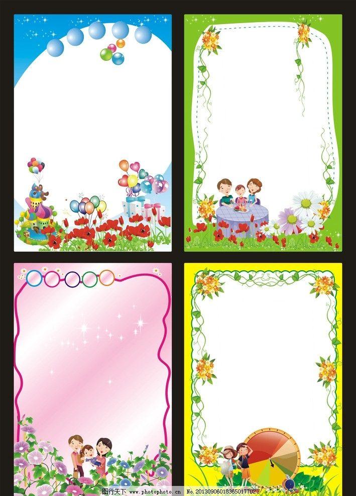 小花小草 卡通花草 卡通小朋友 草地 展板设计 卡通 温馨小家庭 背景