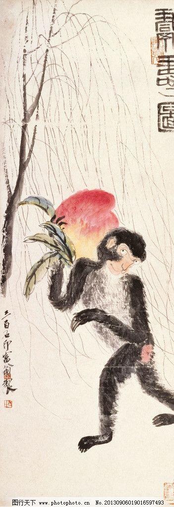 齐白石 猴子 桃子 水墨 文字 绘画书法 文化艺术 设计 72dpi jpg