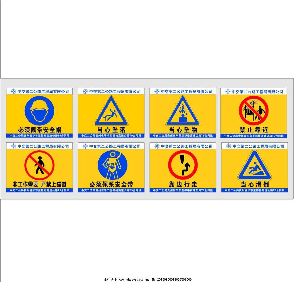 公共标识标志  安全标识牌 必须戴安全帽 必须系安全带 禁止靠近 当心图片
