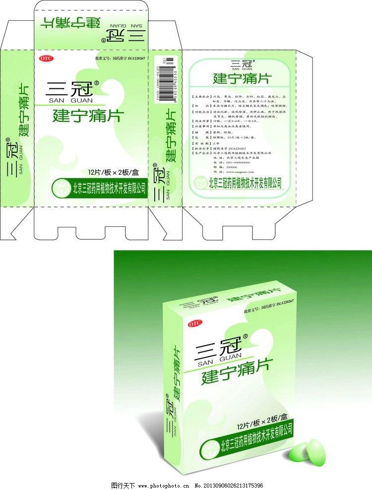 藥盒包裝設計圖片