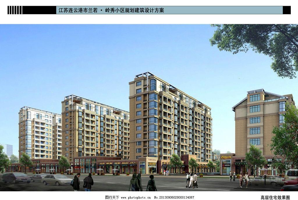 楼房概念图 楼房 概念图 设计图 高层 透视        街道 人物 建筑