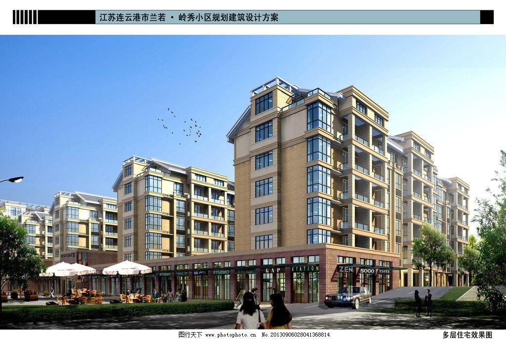 楼房概念图 设计图 高层 透视 效果图 蓝天