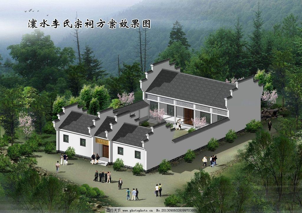 徽派 建筑        李氏宗祠 建筑设计效果图 jpg 建筑设计 环境设计