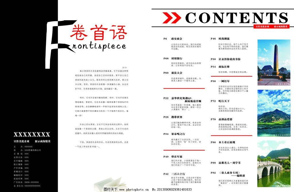 卷首语 杂志 排版 目录 扉页 画册设计 广告设计 矢量