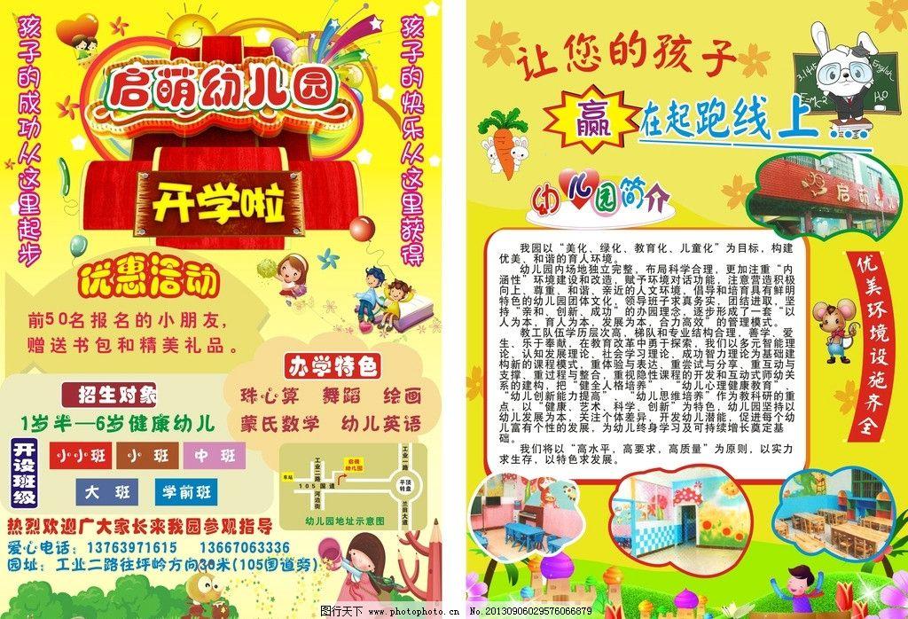 幼儿园招生海报 幼儿园 招生 海报 开园 开学啦 开学 课程 广告设计