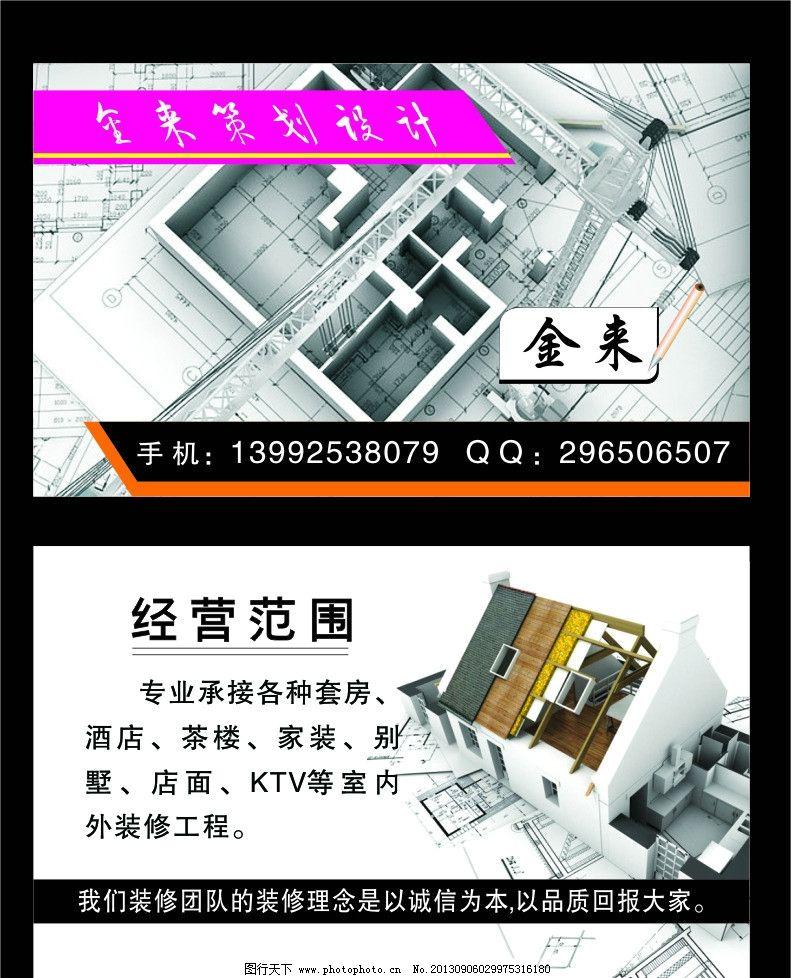 黑白名片 装修名片 名片设计 房子背景 室内装修名片 名片卡片 广告