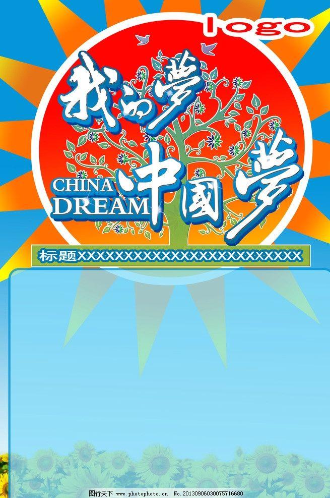 中国梦 我的梦中国梦海报 我的梦中国梦海报背景 背景 海报设计 广告