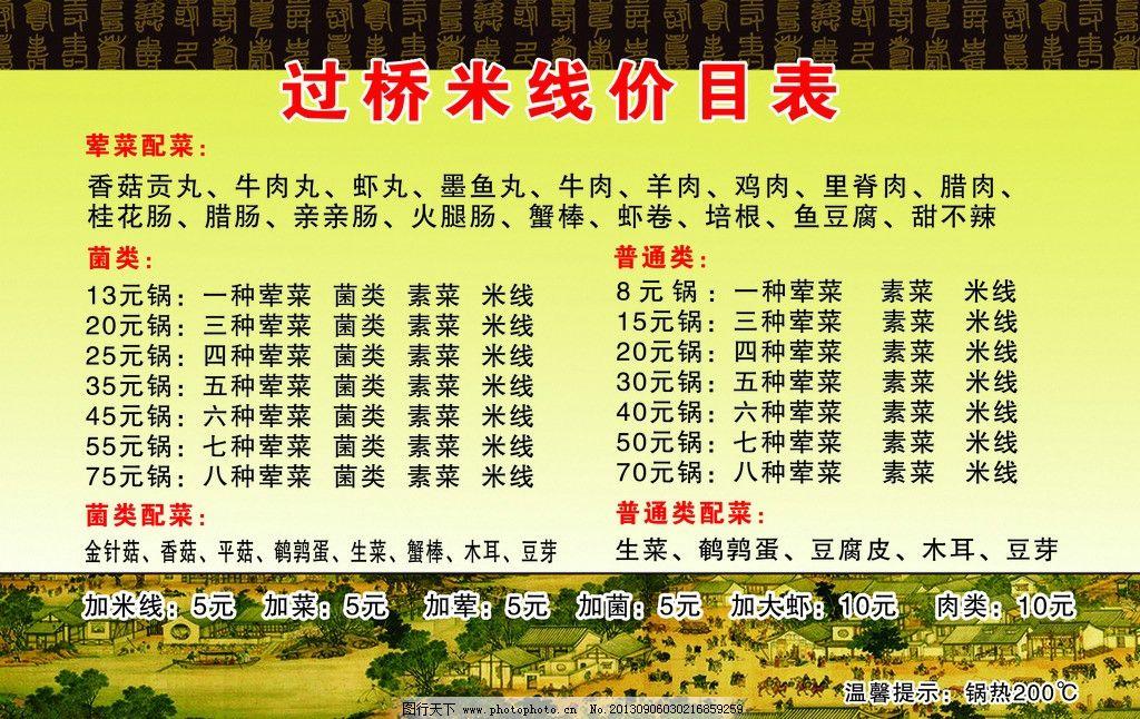 米线价目表 价目表 图案 广告设计 过桥米线 海报 传单 展板模板 广告
