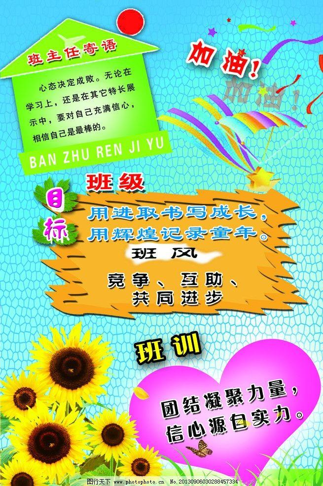 学校标语 班主任寄语 班级 班风 班训 向日葵 广告设计模板 源文件