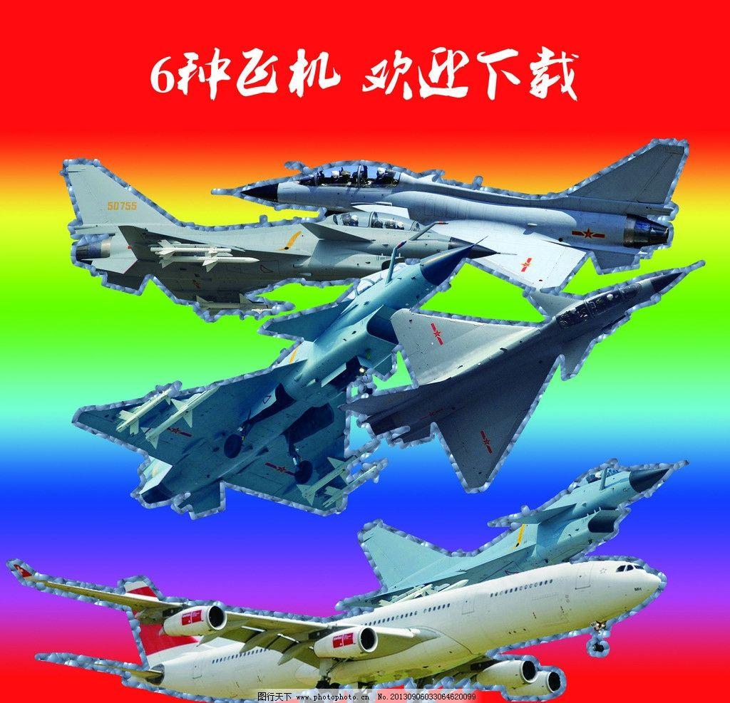 飞机 战斗机 歼十 客机 飞机图片 中国飞机 psd分层素材 源文件 50dpi