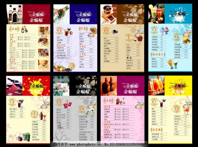 酒吧菜单 酒吧菜单免费下载 酒吧菜单模板 酒吧菜单设计 酒吧菜单价格