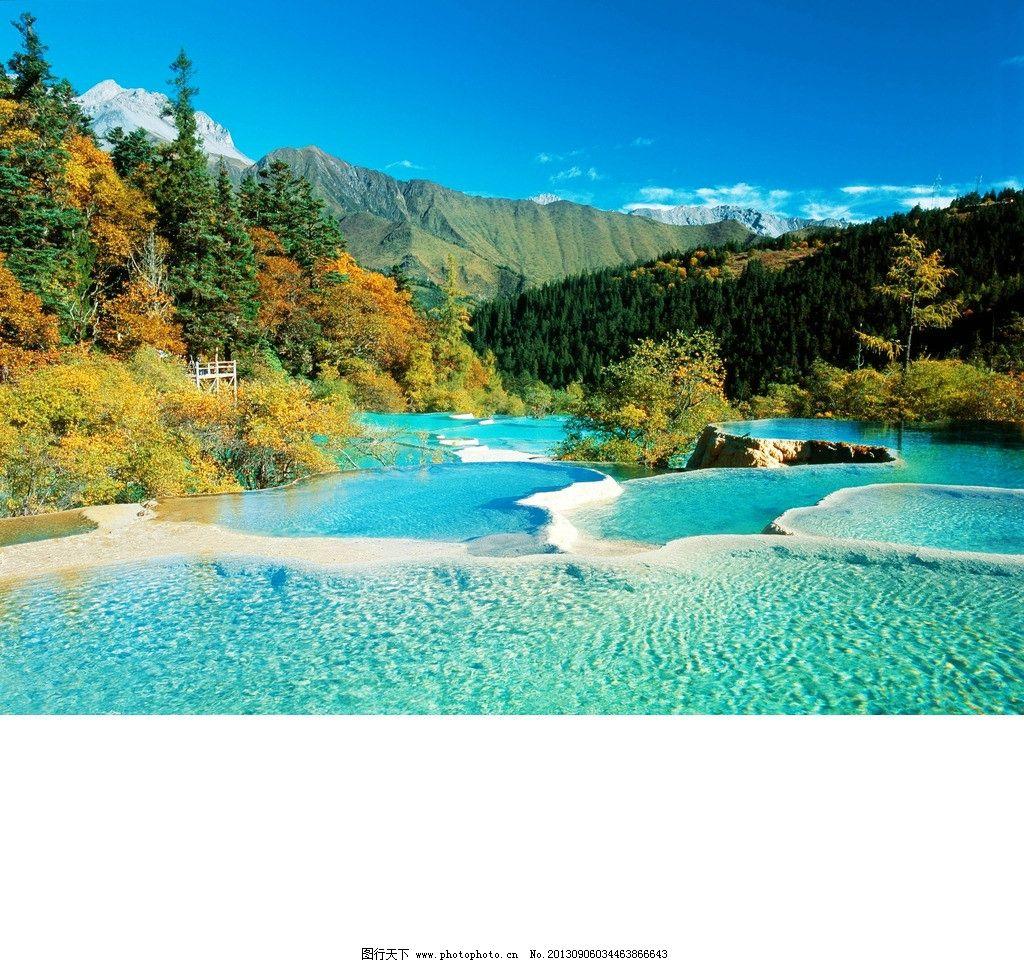 四川九寨沟 蓝色 风景 旅游景点 摄影
