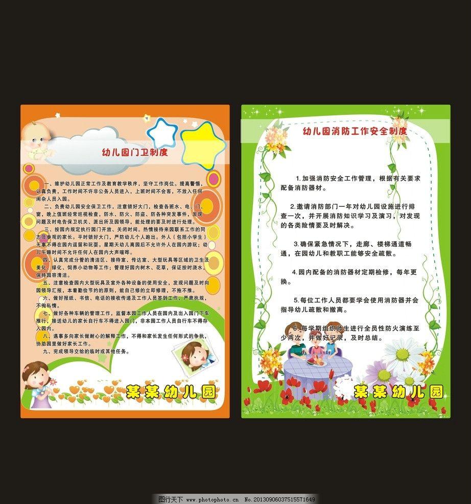 幼儿园制度图片图片