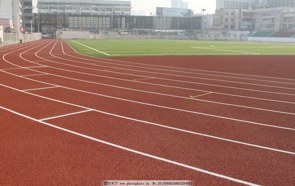 跑道 运动 运动场 塑胶 比赛 操场 体育运动 文化艺术 摄影 72dpi jpg