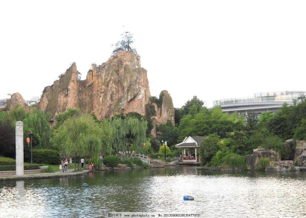 公园小山 生态 人工湖 自然 风景 园林建筑 建筑园林 摄影