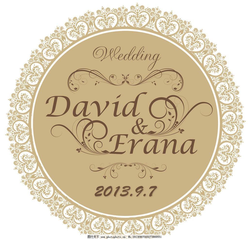 婚礼logo 圆形花边 咖啡色 花纹 矢量 底纹背景 底纹边框