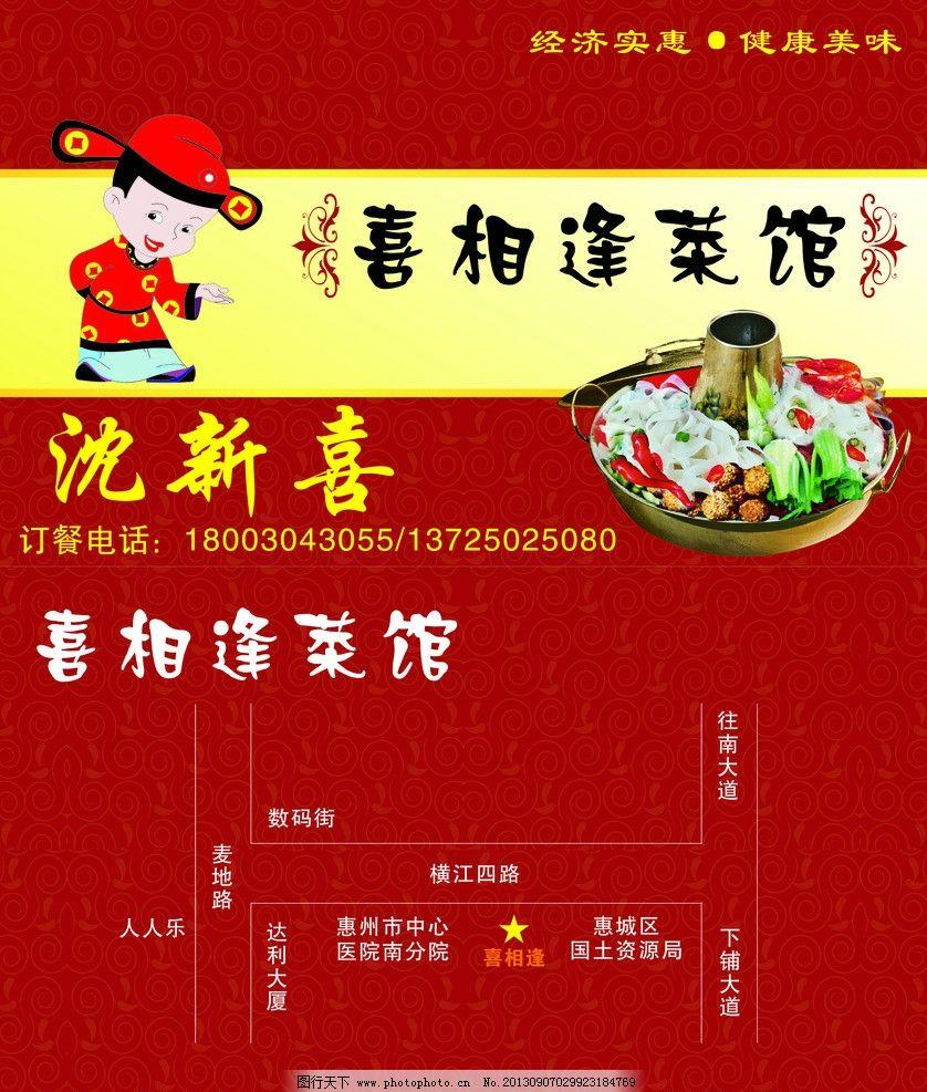 名片 饭馆 红色背景 湘菜名片 火锅 名片卡片 广告设计 矢量 cdr