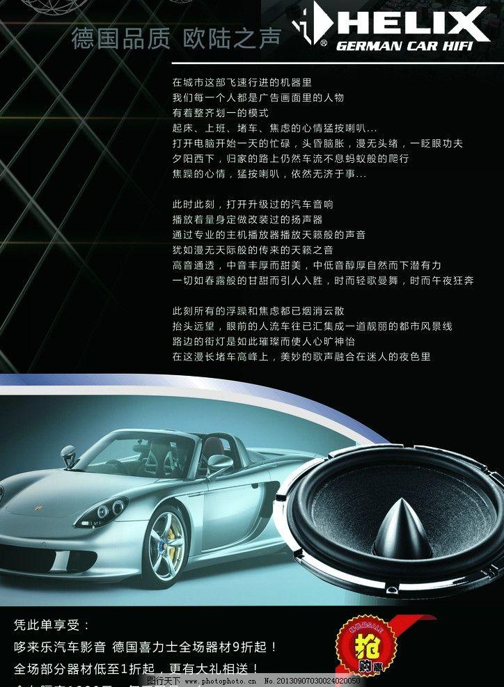 音响宣传 汽车音响 宣传单 产品宣传海报 改装 炫酷 海报设计 广告
