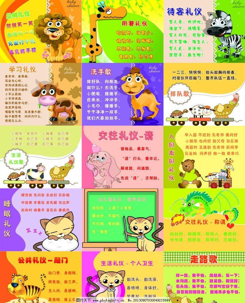 幼儿园礼仪图片_海报设计-幼儿园主题墙饰