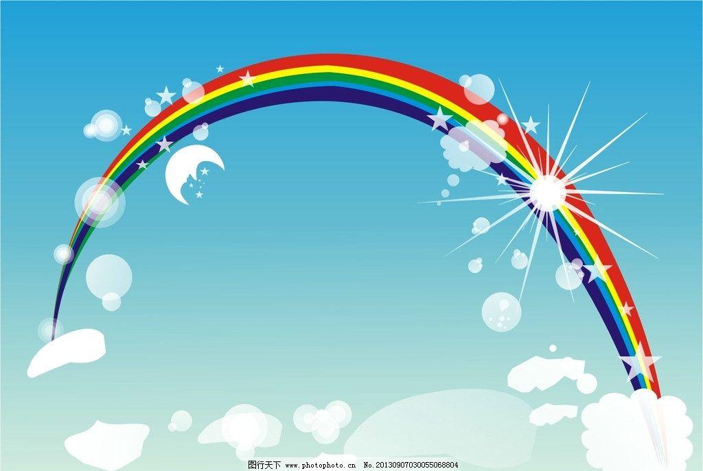 海报模板 七彩 素材下载 星星 蓝天白云 广告设计模板 海报设计