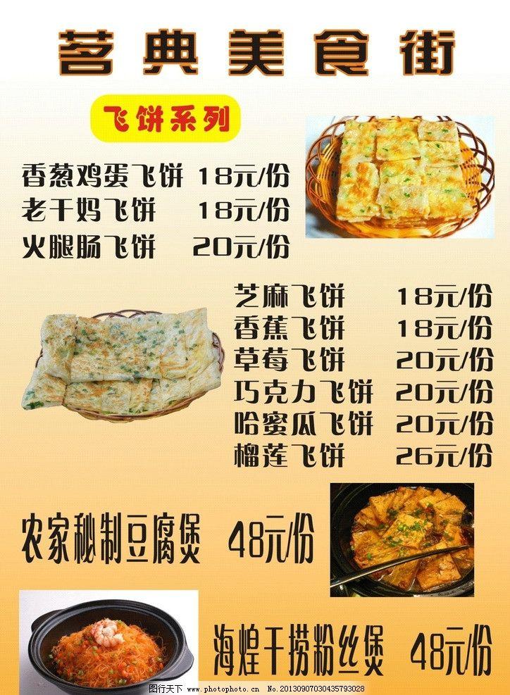 印度飞饼菜单图片