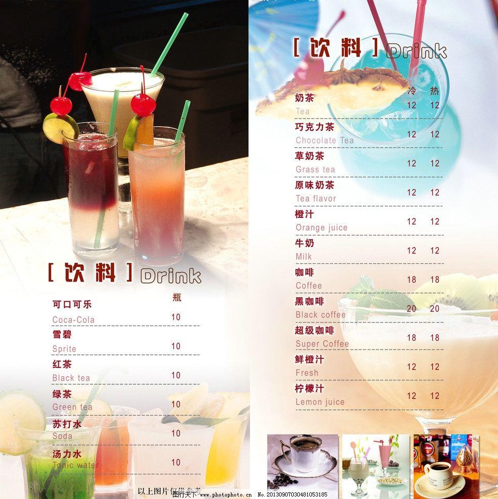 饮料 奶茶 咖啡 果汁 雪碧 菜单菜谱 广告设计模板 源文件 300dpi psd