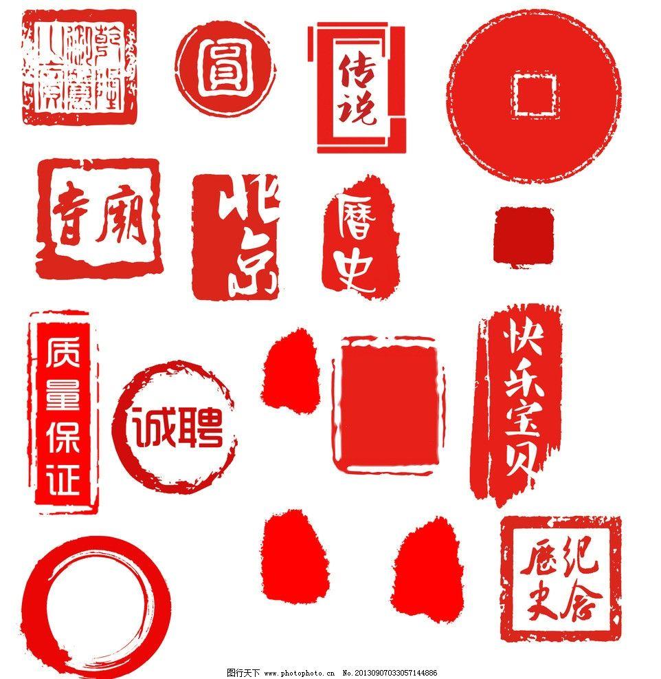红色印章集合 古代印章 文字 背景 艺术字体 圆形印章 方形印章
