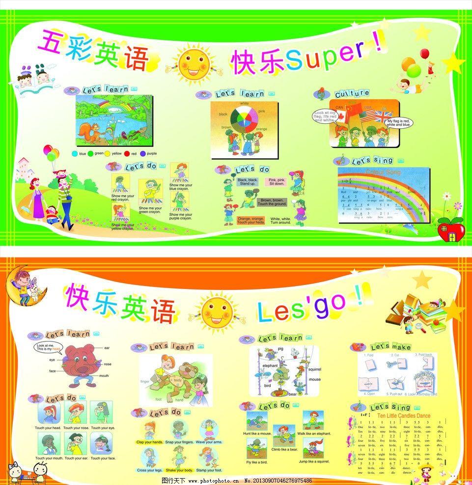 幼儿园英语板报 展板图片图片