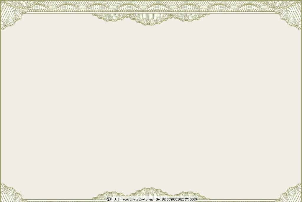 防伪纹 证书背景 欧式花纹边框 欧式边框 授权证书 授权书 代理