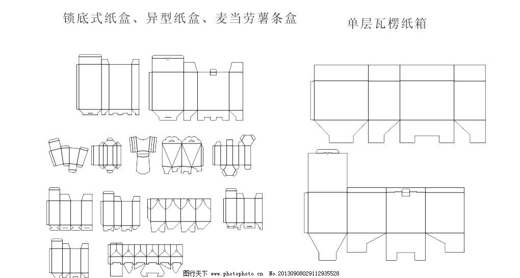 锁底式纸盒 异型纸盒 结构 刀模图图片_包装设计_广告