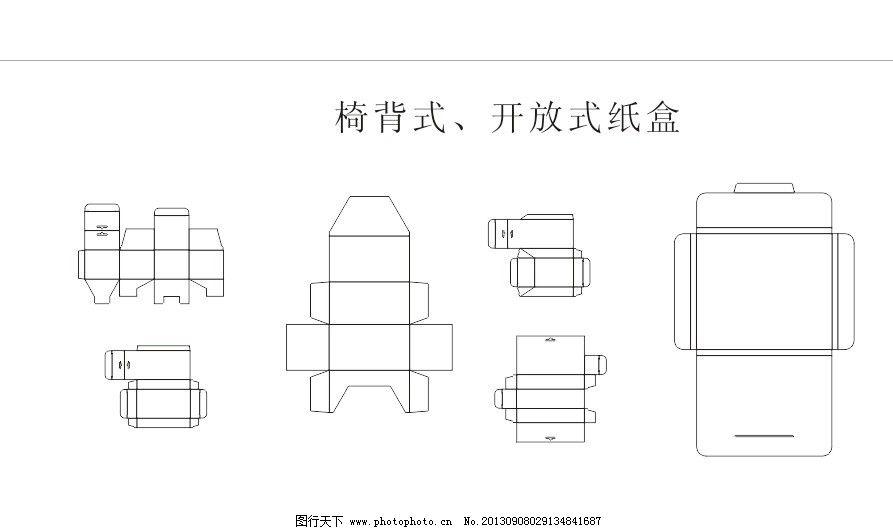 刀模 锁底式纸盒 异型纸盒 生产刀版 设计用刀模 纸盒结构 包装设计
