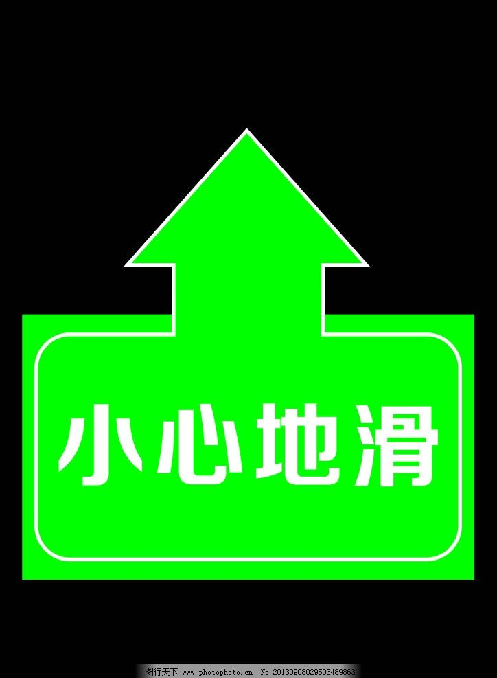安全指示牌 温馨提示 小心地滑 创新指示牌 地标 广告设计 矢量 cdr