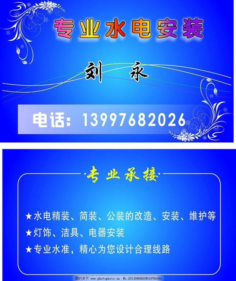 水电工名片 水电安装 失量图 刘永 名片 广告设计 矢量 cdr