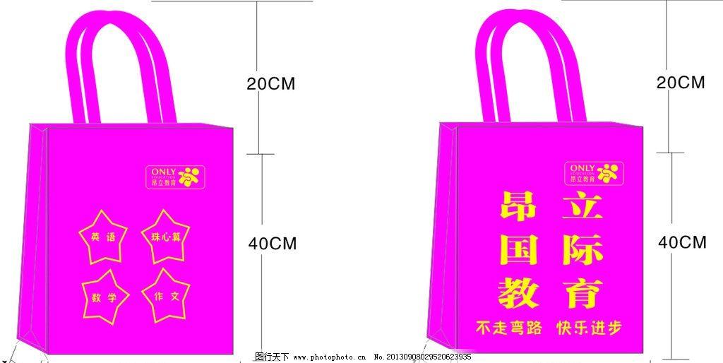 昂立教育 广告袋子 昂立教育广告袋 教育培训 培训广告袋 广告设计 矢