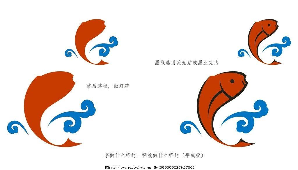 鲤鱼跃龙门 标识 标志 水纹 异形 浪花 蓝水 矢量图片
