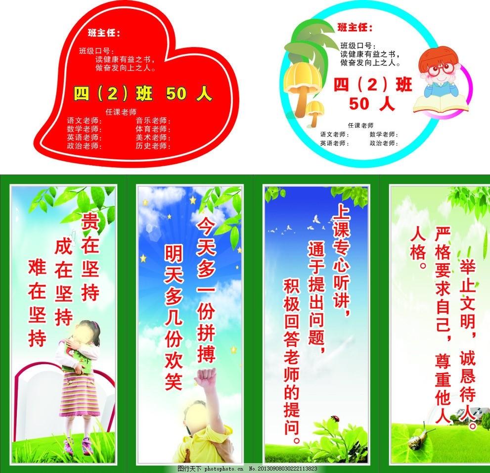 学校标语 小学生标语 班牌 遵德守礼标语 标语展板 心型班牌 学校展板图片