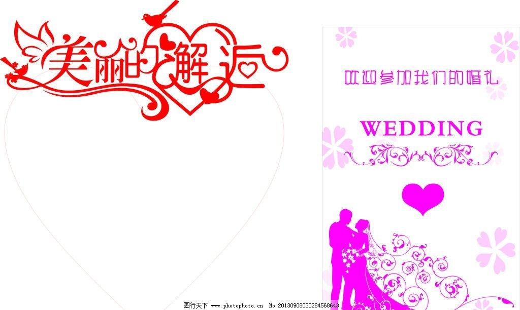 婚礼布置矢量素材 婚礼布置模板下载