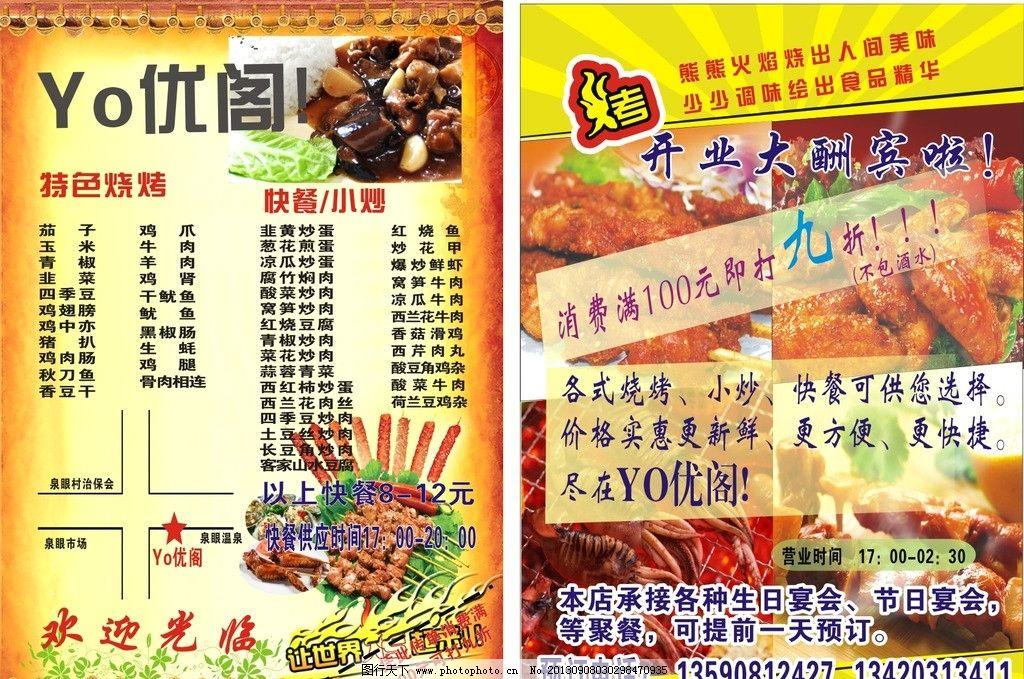 烧烤传单 美味 小吃 烧烤 传单 菜单 dm宣传单 广告设计 矢量 cdr